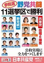 参院選 野党共闘 11選挙区で勝利 共産党倍増6議席 公約実現に全力をつくします