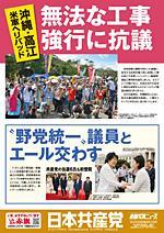 沖縄・高江 米軍ヘリパッド 無法な工事強行に抗議/