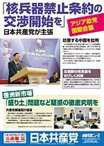 「核兵器禁止条約の交渉開始を」日本共産党が主張 アジア政党国際会議/豊洲新市場 「盛り土」問題など疑惑の徹底究明を 共産党都議団が提言
