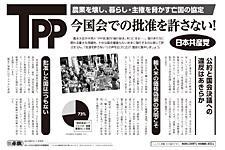 TPP 今国会での批准を許さない! 農業を破壊し、暮らし・主権を脅かす亡国の協定