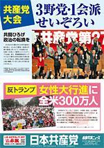 【写真ニュース】2017年1月1449号