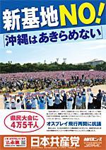 新基地NO!「沖縄はあきらめない」 県民大会に4万5千人