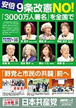 安倍9条改憲NO!「3000万人署名」を全国で/「野党と市民の共闘」前へ