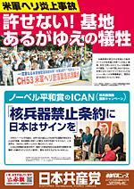 米軍ヘリ炎上事故 許せない!基地あるがゆえの犠牲/ノーベル平和賞のICAN(核兵器廃絶国際キャンペーン) 「核兵器禁止条約に日本はサインを」