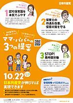 【チラシ】ママ・パパへの3つの提案 10・22 日本共産党が伸びれば実現できます