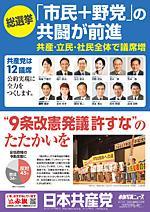総選挙「市民+野党」の共闘が前進 共産・立民・社民全体で議席増 共産党は12議席/