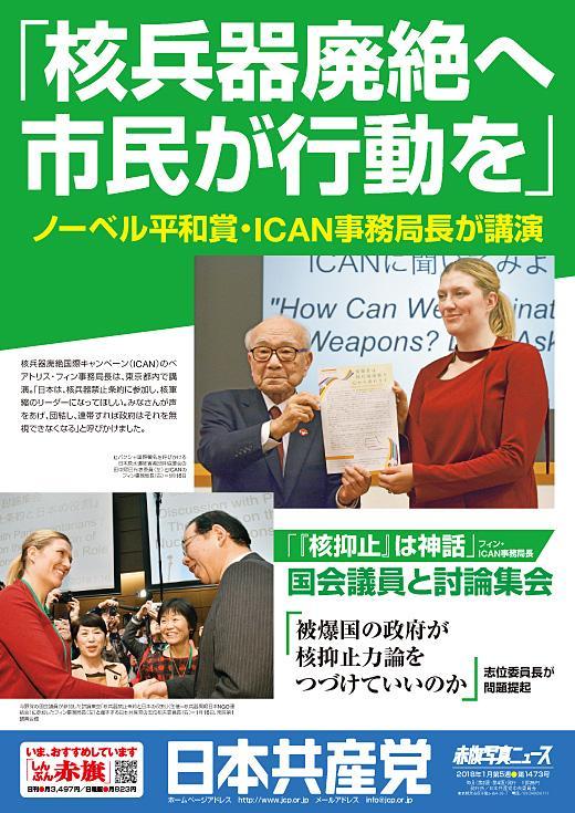 「核兵器廃絶へ 市民が行動を」ノーベル平和賞・ICAN事務局長が講演/「『核抑止』は神話」フィン・ICAN事務局長 国会議員と討論集会