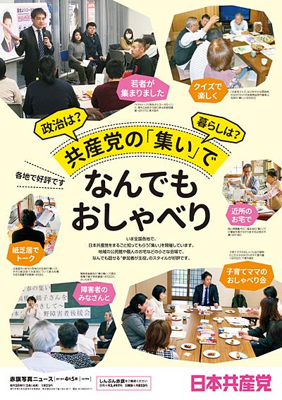 政治は?暮らしは? 各地で好評です 日本共産党の「集い」で なんでもおしゃべり