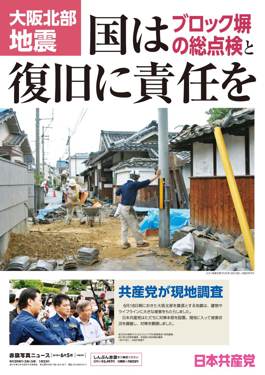 大阪北部地震 国はブロック塀の総点検と復旧に責任を 共産党が現地調査