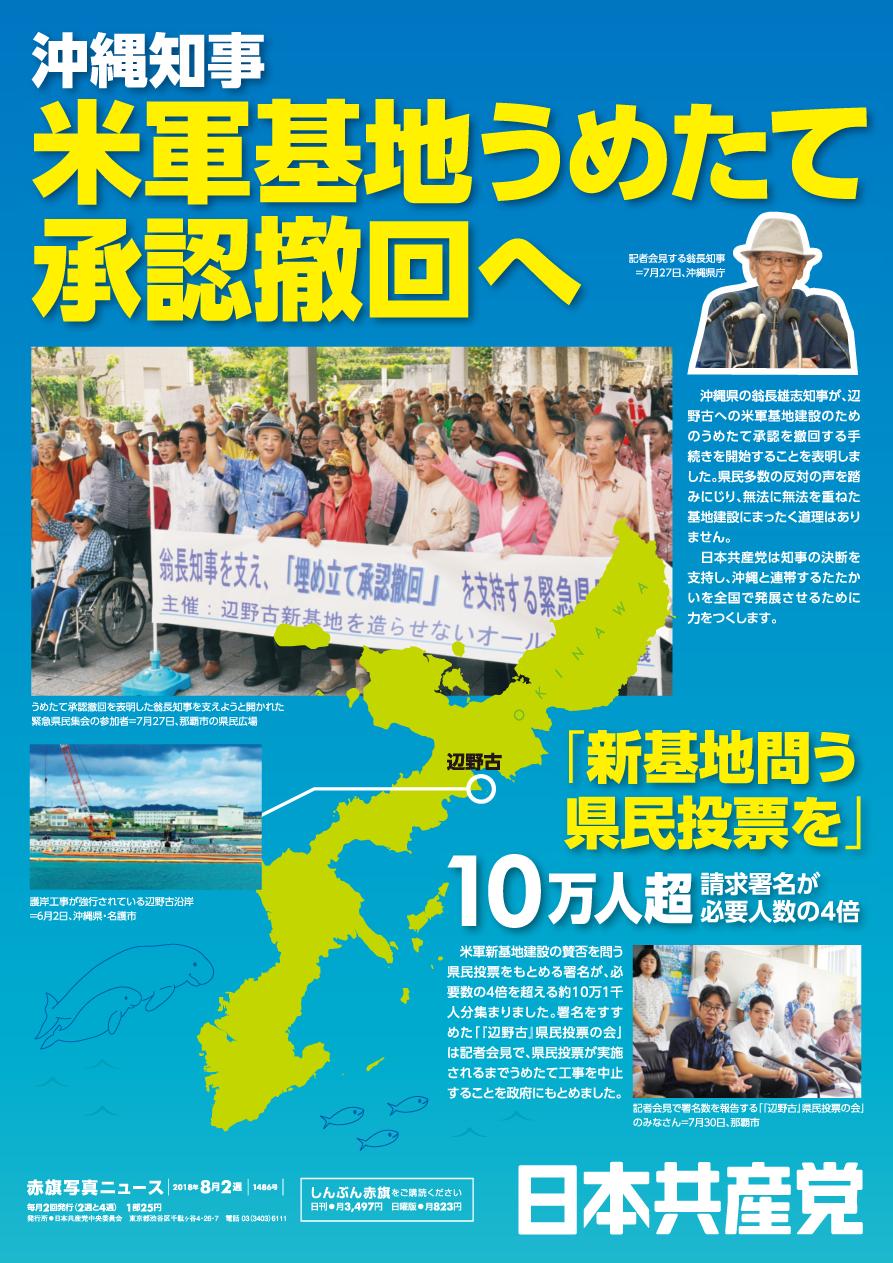 沖縄知事 米軍基地うめたて承認撤回へ 「新基地問う県民投票を」10万人 超請求署名が必要人数の4倍