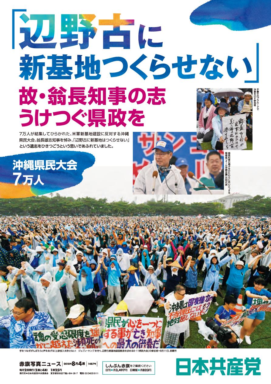 「辺野古に新基地つくらせない」故・翁長知事の志 うけつぐ県政を 沖縄県民大会7万人