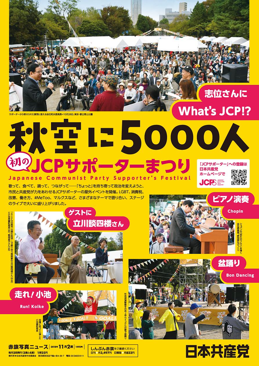 秋空に5000人 初のJCPサポーターまつり