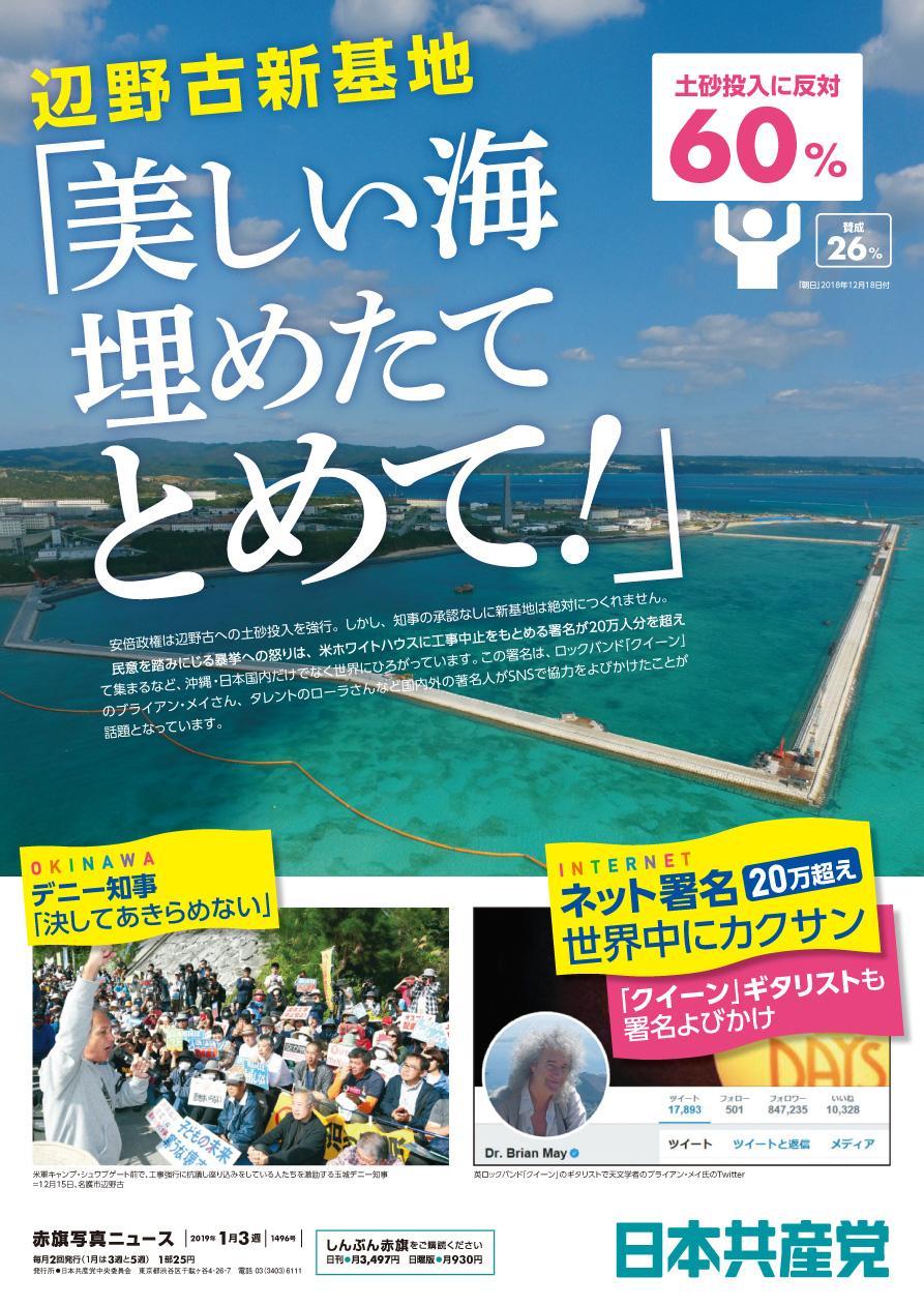辺野古新基地「美しい海 埋めたて とめて!」