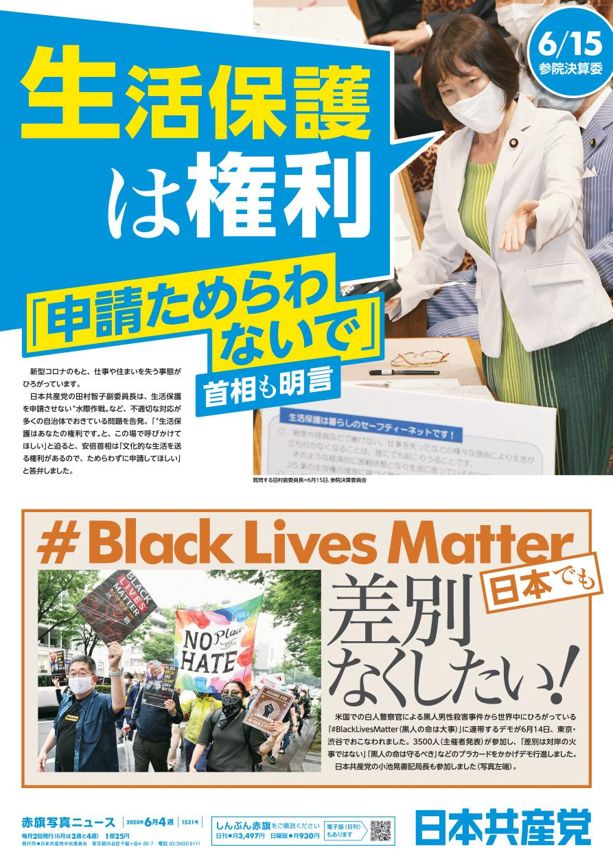 生活保護は権利/#BLM日本でも差別なくしたい!
