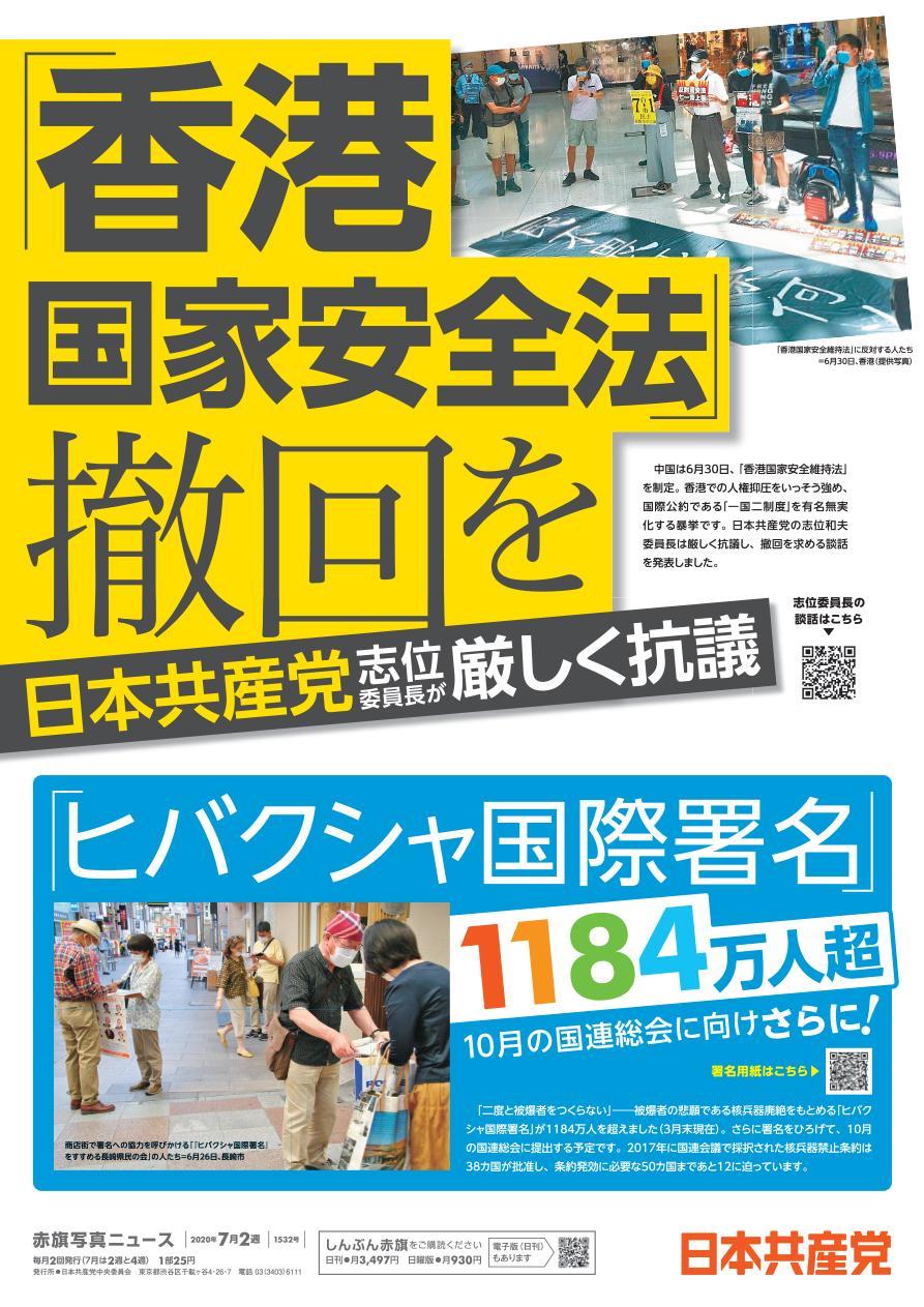 「香港国家安全法」撤回を/「ヒバクシャ国際署名」1184万人超