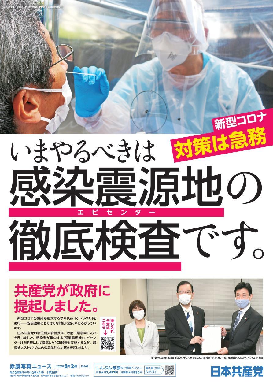 いまやるべきは感染震源地の徹底検査です。