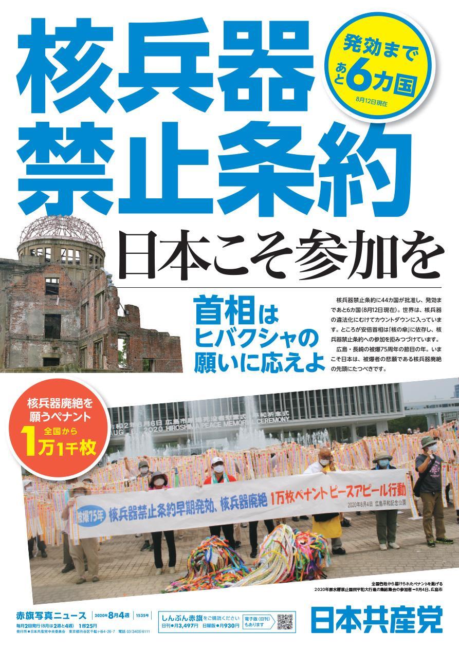 核兵器禁止条約 日本こそ参加を