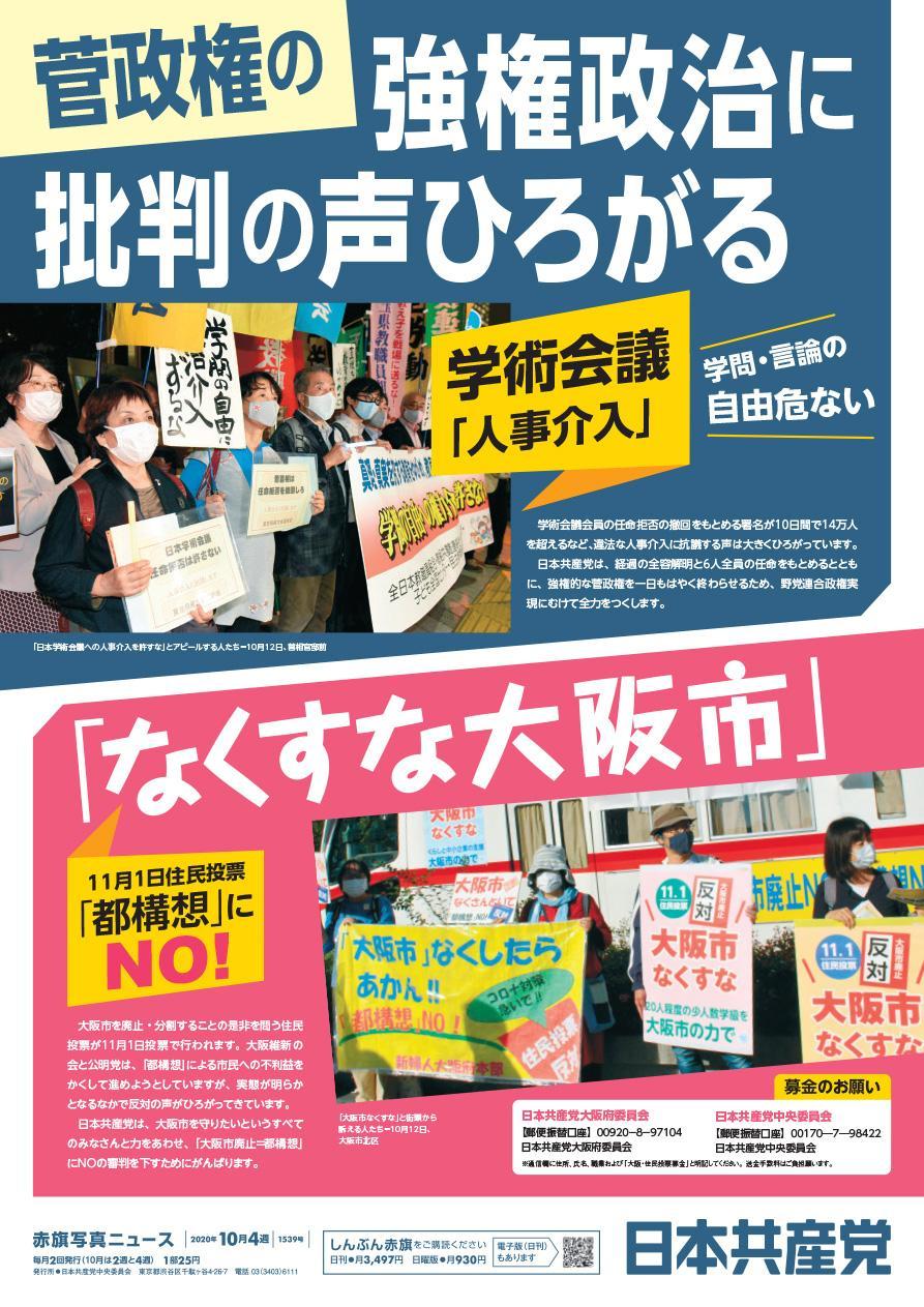 菅政権の強権政治に批判の声ひろがる/「なくすな大阪市」