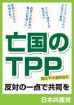 20111026TPP2.jpg