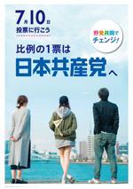 7月10日 投票に行こう 比例の1票は日本共産党へ (このポスターは、印刷して外にはり出すことはできません)