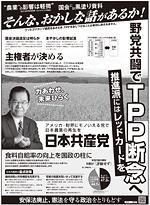 野党共闘でTPP断念へ 推進派にはレッドカードを (この宣伝物は、印刷して配布することはできません)