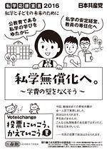 私学無償化へ。学費の壁をなくそう 私学と子どもの未来のために (私立学校教職員むけ)A4版・両面、中折して4ページ