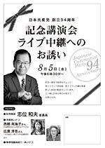 日本共産党 創立94周年 記念講演会ライブ中継へのお誘い