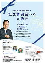 日本共産党 創立94周年 記念講演会へのお誘い