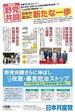 参院選 野党共闘 日本の政治に新たな一歩/党をつくって94年を迎えました 日本共産党です