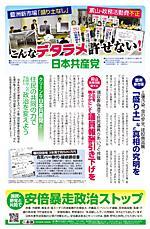 豊洲新市場「盛り土なし」 富山政務活動費不正 こんなデタラメ許せない!