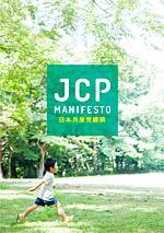 【パンフレット】JCP MANIFESTO 日本共産党綱領(全文パンフレット)