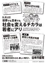 祝・成人の日 世界でも日本でも 社会を変えるチカラは若者にアリ