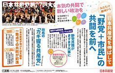 あなたの地域から 日本共産党を伸ばして「野党+市民」の共闘を前へ
