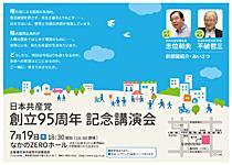 日本共産党創立95周年記念講演会