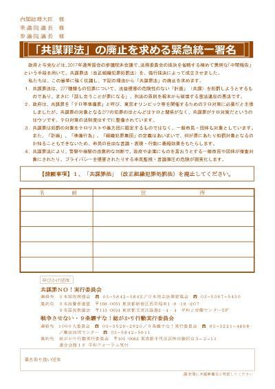 「共謀罪法」の廃止を求める緊急統一署名