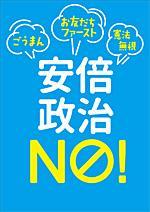 【プラスター】安倍政治NO!