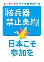 【プラスター】「核兵器禁止条約」日本こそ参加を