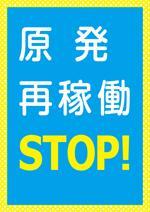 【プラスター】原発再稼働STOP!