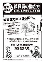 【チラシ】政治で変えよう 教職員の働き方 (公立学校教職員むけ)両面印刷、中折して4ページ