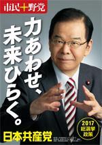 【パンフレット】2017総選挙政策