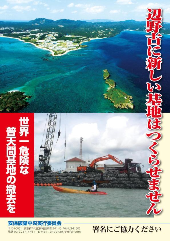 辺野古新基地建設工事の中止と普天間基地の無条件撤去を求める