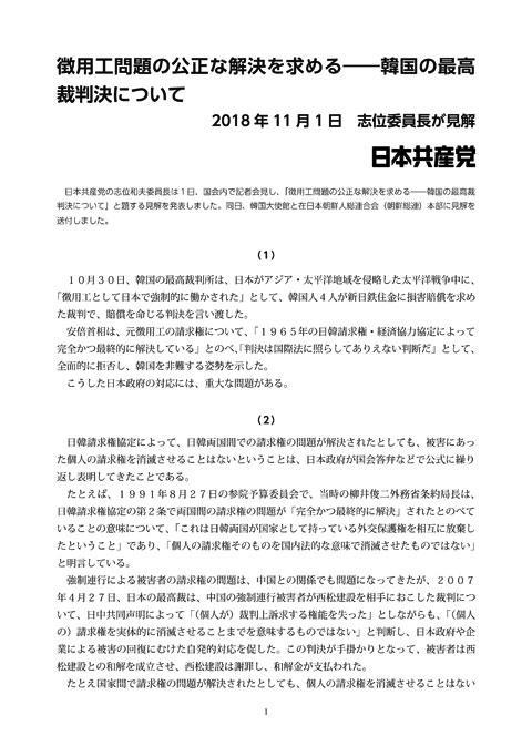 徴用工問題の公正な解決を求める――韓国の最高裁判決について