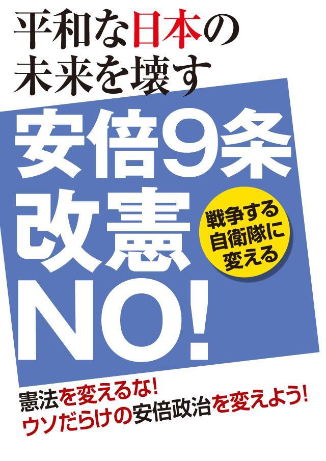 平和な日本の未来を壊す安倍9条改憲NO!/プラスター
