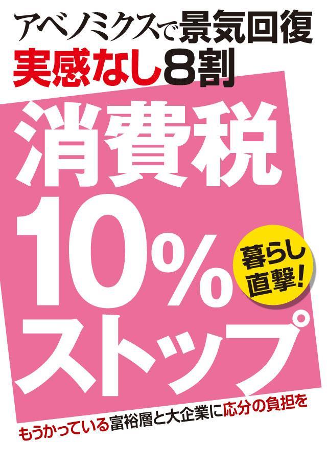 消費税10%ストップ/プラスター