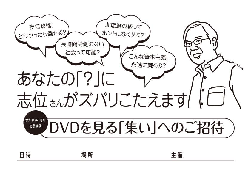 あなたの「?」に志位さんがズバリこたえます 党創立記念講演DVDを見る「集い」へのご招待