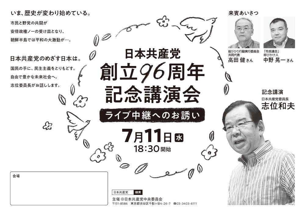 日本共産党創立96周年記念講演会・ライブ中継へのお誘い用