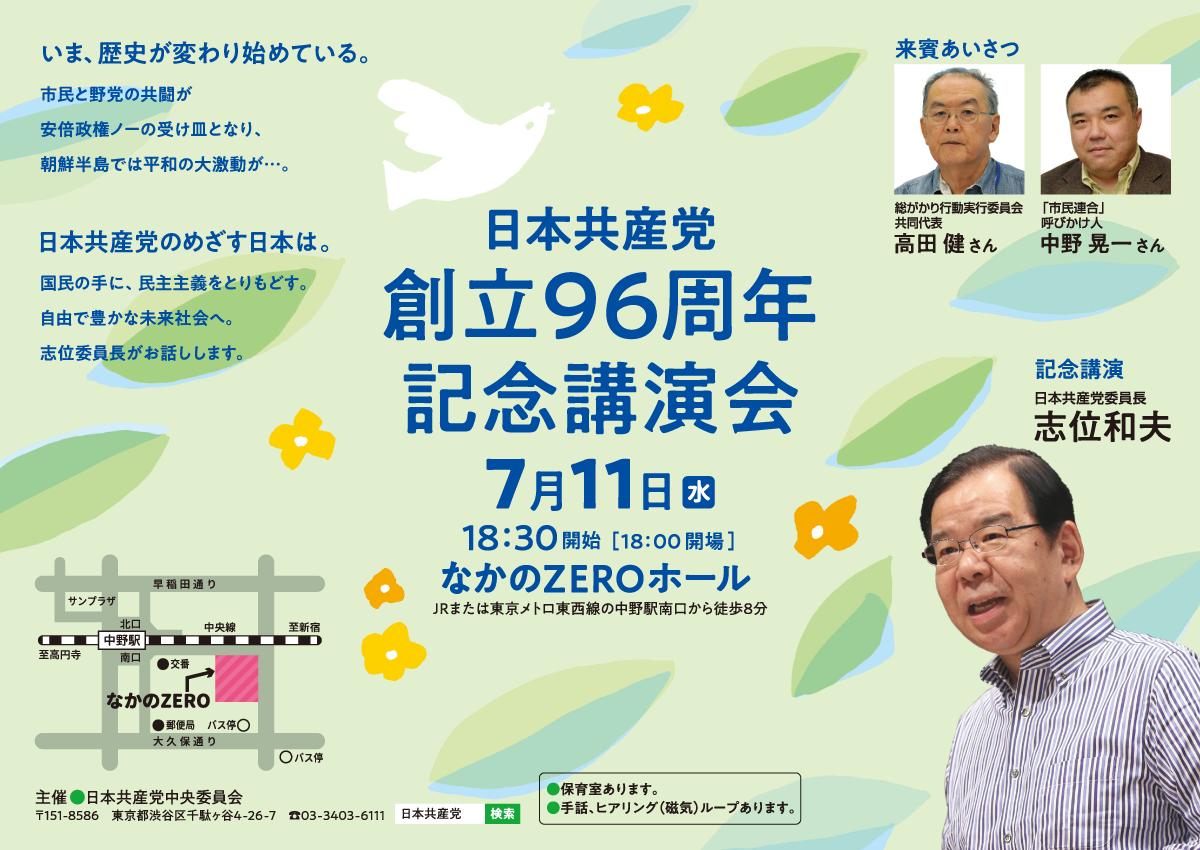 日本共産党創立96周年記念講演会
