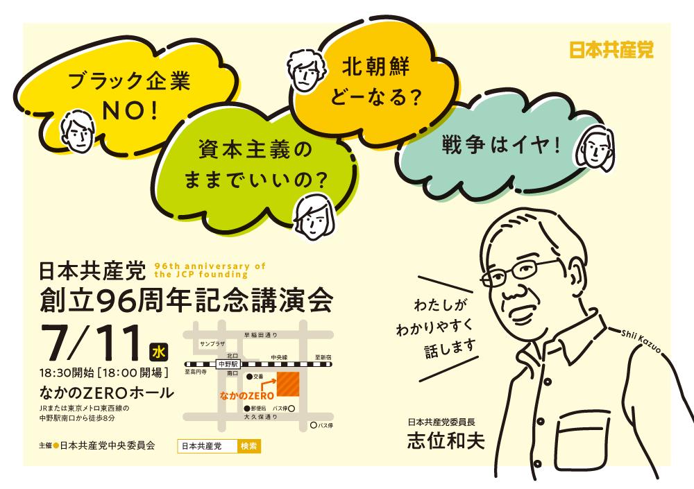 【チラシ】日本共産党創立96周年記念講演会(青年向け)A5サイズ