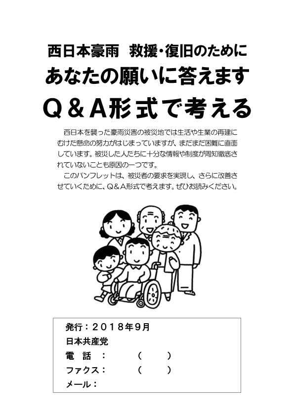 西日本豪雨 救援・復旧のために あなたの願いに答えます Q&A形式で考える(パンフ)