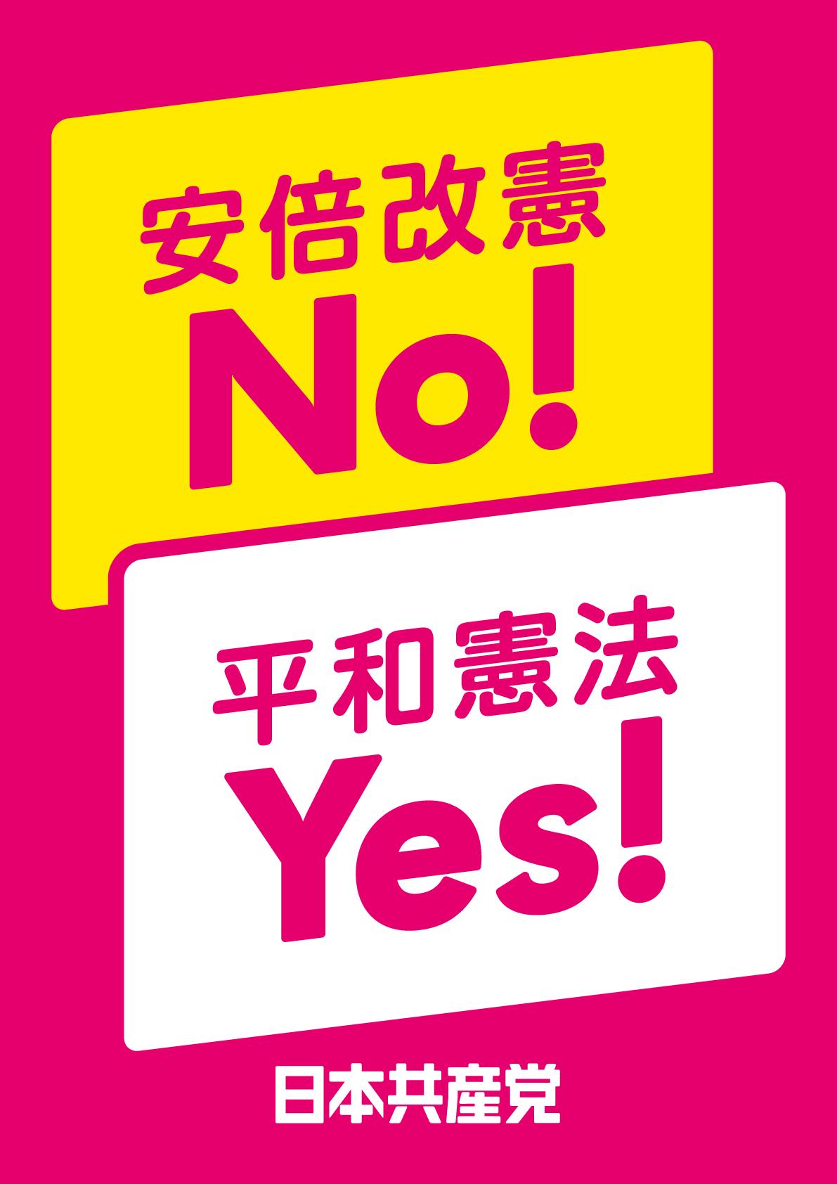 【プラスター】安倍改憲NO! 平和憲法Yes!